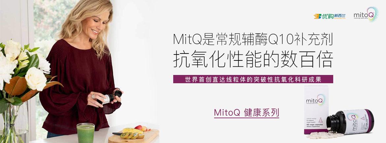MitoQ-新西兰首创直达线粒体的抗氧化产品